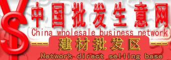 中国批发生意网-殡葬宗教用品站