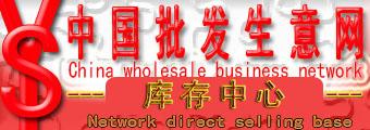 库存网,服装库存网_数码库存网,电子库存_鞋库存_线路板,电子库存_电子元件库存