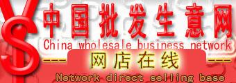 中国批发生意网