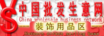 中国批发生意网-装饰
