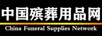 中国殡葬用品网,殡葬用品批发,殡葬网
